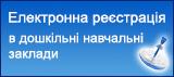 Реєстрація в ДНЗ