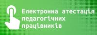 Електронна атестація педагогічних працівників
