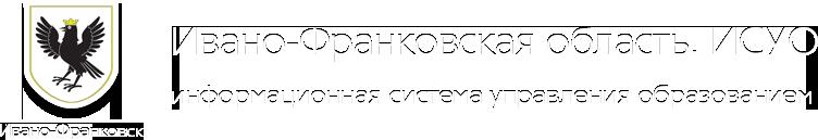 Ивано-Франковская область. ИСУО