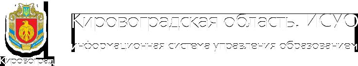Кировоградская область. ИСУО