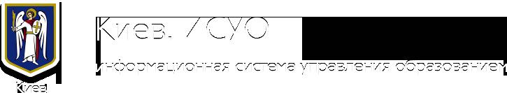 Киев. ИСУО
