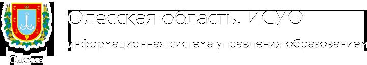 Одесская область. ИСУО
