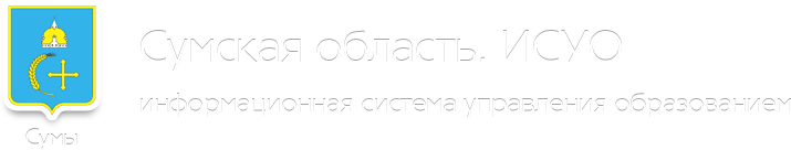 Сумская область. ИСУО