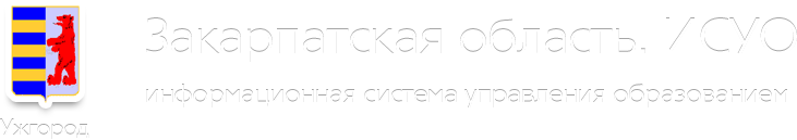 Закарпатская область. ИСУО