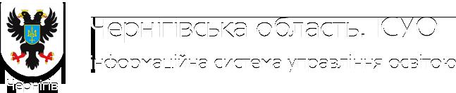 Чернігівська область. ІСУО
