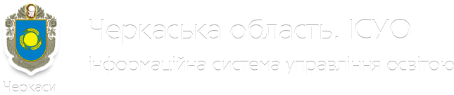 Черкаська область. ІСУО