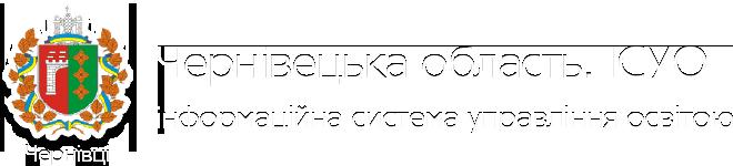 Чернівецька область. ІСУО