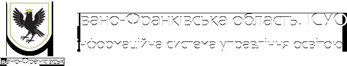 Івано-Франківська область. ІСУО