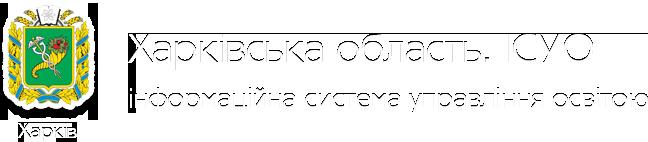 Харківська область. ІСУО