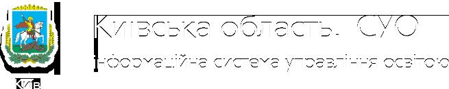 Київська область. ІСУО