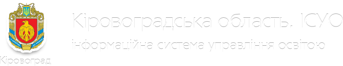 Кіровоградська область. ІСУО