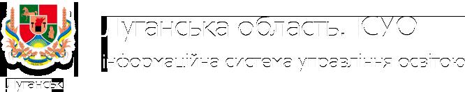 Луганська область. ІСУО