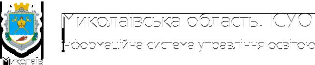 Миколаївська область. ІСУО