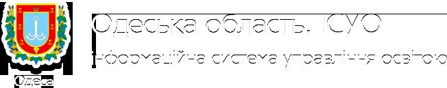 Одеська область. ІСУО
