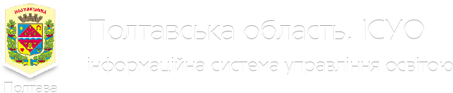 Полтавська область. ІСУО