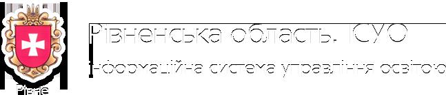 Рівненська область. ІСУО