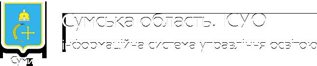 Сумська область. ІСУО