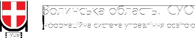 Волинська область. ІСУО