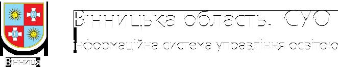 Вінницька область. ІСУО