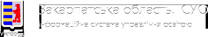 Закарпатська область. ІСУО