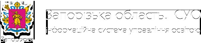Запорізька область. ІСУО