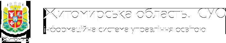 Житомирська область. ІСУО
